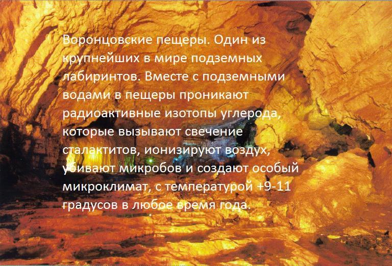 Кр Воронц2