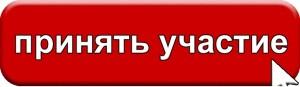 кнопка Принять участие3