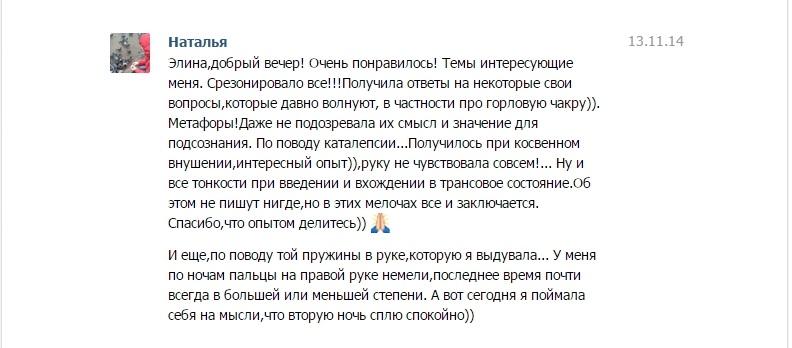 Отзыв Натальи.jpg